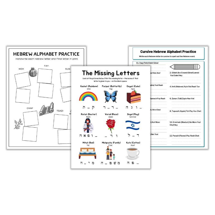Cursive Modern Hebrew Practice Sheets