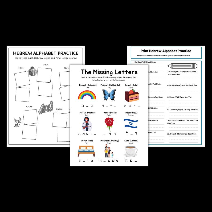 Print Modern Hebrew Practice Sheets