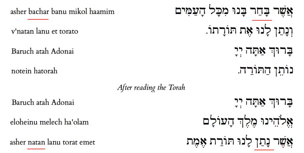 torah blessings common mistakes
