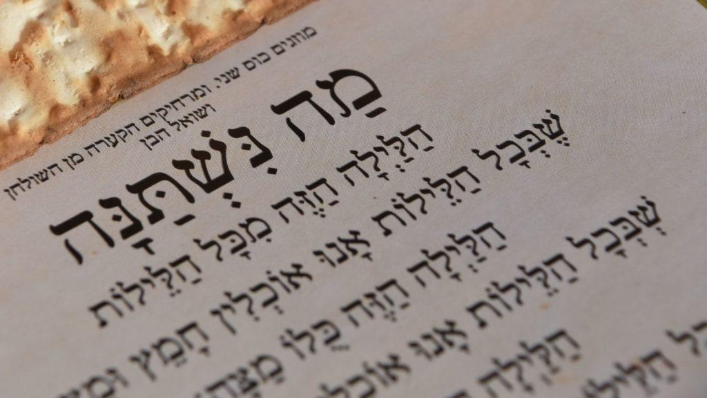 mah nishtanah 4 questions in hebrew