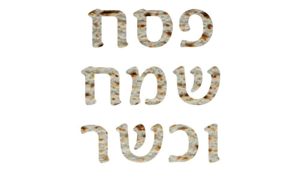 hebrew happy passover greetings