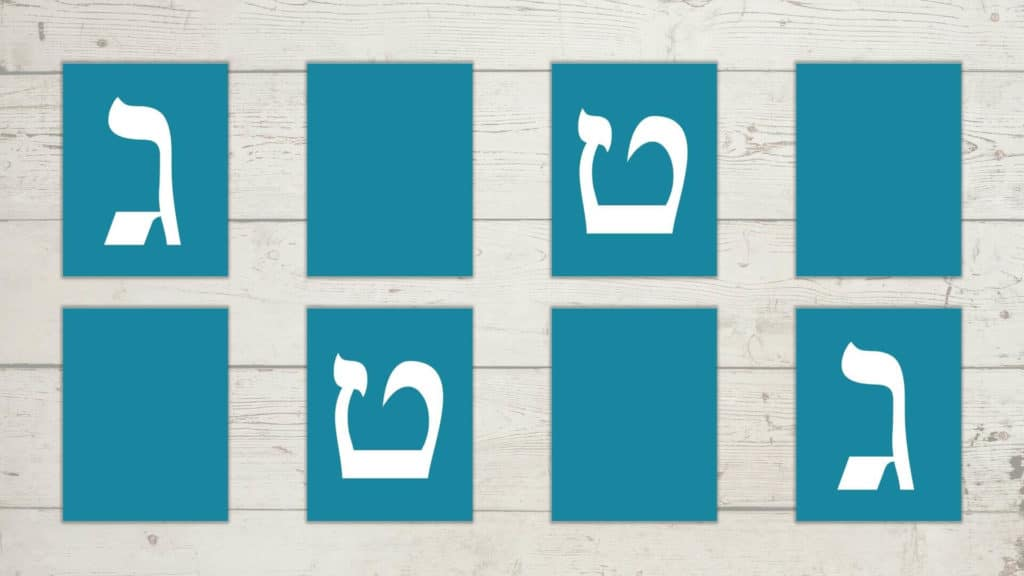 Hebrew matching memory game