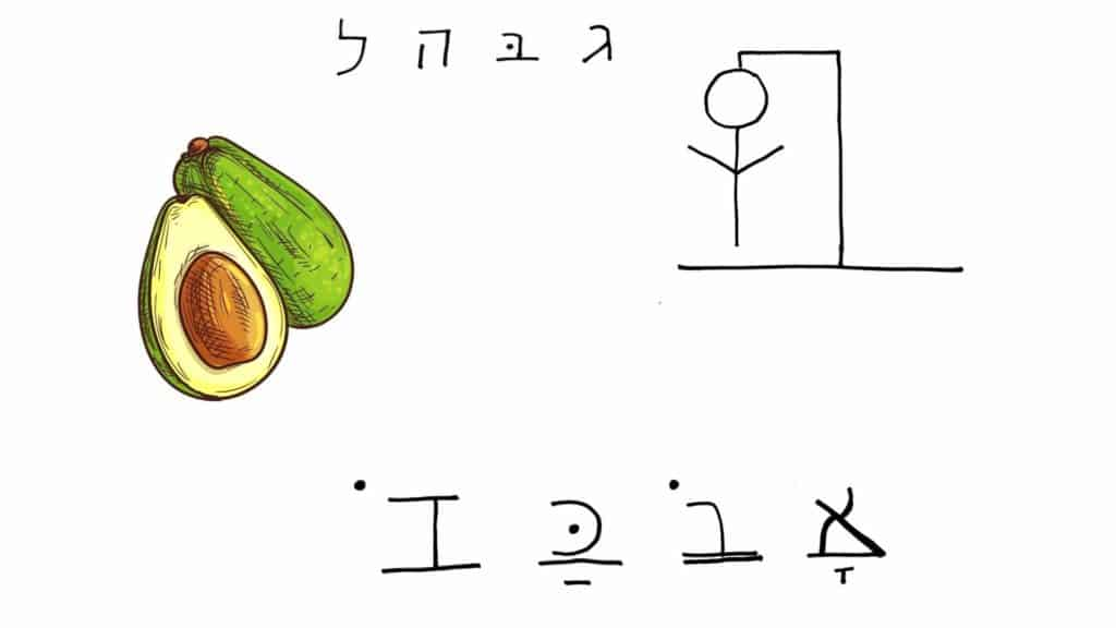 hebrew hangman game