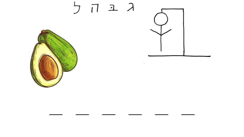 hebrew hangman game