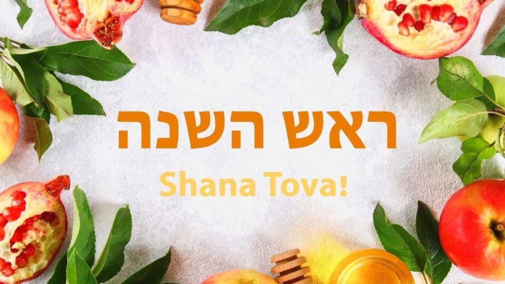 greeting for Rosh Hashanah greeting shana tova